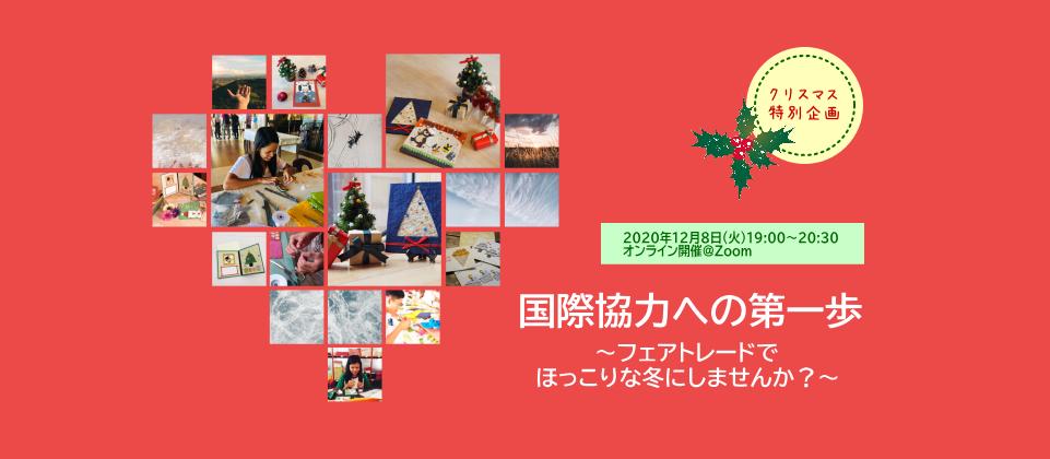 クリスマス特別企画オンラインイベントの案内濃いピンク